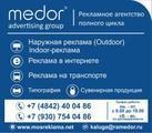 Рекламное агентство полного цикла «MEDOR»