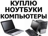 Скупка компьютеров, ноутбуков, мониторов